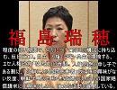 【売国奴列伝】福島瑞穂の売国工作活動のこれまで thumbnail