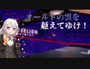 【Stellaris】オールトの雲を越えてゆけ!【VOICEROID実況】