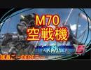 【地球防衛軍5】毎日隊員ご~のEDFご~ M70【実況】