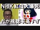 NHK紅白でハングル字幕=釜山の視聴者サービスか