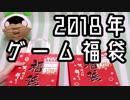 【PS3】初めての開封動画 2018年ゲーム福袋【KOTY】