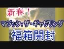 【MTG開封】2018!マジック:ザ・ギャザリング福箱開封!地平線の梢!