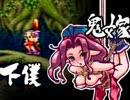 【聖剣伝説3】アンジェラを縛り上げるプレイ【夫婦実況】12