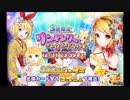 【リギュア】リン&レン誕生記念の「リンオンリーガチャ」引いてみた!