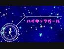 【初音ミク】ハイキックガール【オリジナルMV】