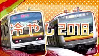 冷やし2018(冷やし2018×川崎駅)