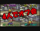 【マリオカート8DX】現・元日本代表4人でオフ会してみた【4人実況】