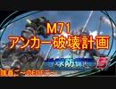 【地球防衛軍5】毎日隊員ご~のEDFご~ M71【実況】