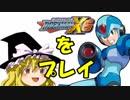 【ゆっくり実況】久しぶりにロックマンX6をプレイpart.1