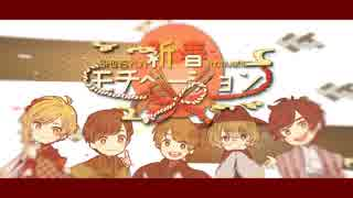 【MV】 新春もちべーしょん / 天月Eve96猫少年T夏代孝明