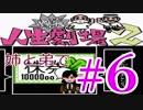 姉弟で【初見プレイ】あけおめ!ファミコン版「爆笑!人生劇場2」#6