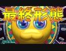「真かちぬきボスバトル最終決戦」【星のカービィ実況Part33】