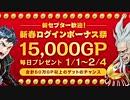【実況】カルドセプトリボルト 新春ログインボーナス祭 Part21