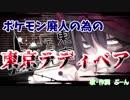 【替え歌】ポケモン廃人の為の「東京テディベア」