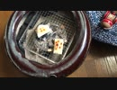 第64位:火鉢で餅を焼く【アハ体験】 thumbnail