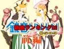 鏡音新曲ランキング02 #509【新春・誕生祭号】前編
