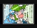 東方4コマ「がんばれ小傘さん」169 北陸一週間の旅 Episode.2