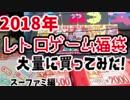 【福袋開封】2018レトロゲーム福袋を大量に買ってみた!【SFC編】