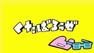 ニコカラ/くたばろうぜ/off vocal