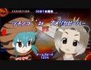 【ファイプロW】ツチノコ対アメリカビーバー【けものフレンズ】