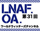 【LNAF.OA第31回その1】ラジオワールドウィッチーズ