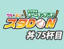 【丼75杯目】りか&まこの文化放送ホームランラジオ! スタDON