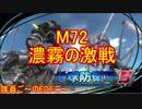【地球防衛軍5】毎日隊員ご~のEDFご~ M72【実況】
