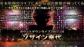 【オトギフロンティア】超ソザインラッシュ ソザイン幸代専用BGM1(仮)