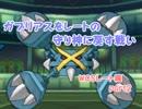 【ポケモンUSM】ガブリアスをレートの守り神に戻す戦い【WCSレート】#2