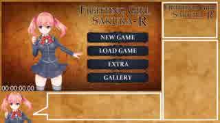 FIGHTING GIRL SAKURA-R RTA 27分15秒84 キーボードver
