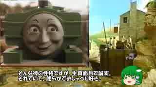 【ゆっくり】きかんしゃトーマスとなかまたち解説8