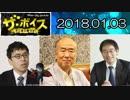【上念司・田中秀臣】 ザ・ボイス 20180103