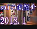 【2018 Game House Tour】ゲーム部屋&コレクション部屋紹介動画【saiのハウスツアー2018.1】