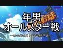 【ゆっくり実況の部】PR:年男オールスター【フリー部門】