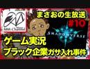 ブラック企業ガサ入事件、シャドウバース実況【まさおの生放送 #10】