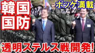 【韓国軍の未来国防技術がスゴイ】 ついに透明ステルス戦車!