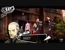 【プレイ動画】ペルソナ5 2週目 HARD【PS4】part33