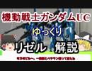 【ガンダムUC】リゼル 解説【ゆっくり解説】part4