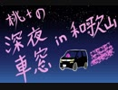 第45位:桃+の深夜車窓in和歌山 第一回 マリーナシティ thumbnail