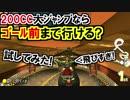200CCミューパ超ジャンプ!マリオカート8DX