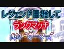 """【ドラクエライバルズ】レジェンド目指して #43 """"ゲーマー"""""""