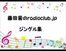 藤田茜のradioclub.jpジングル集(会員限定)