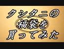 クシタニの福袋(福箱)開封の儀【ゆっくり車載 part 24】