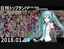 日刊トップテン!VOCALOID&something【日刊ぼかさん2018.01....
