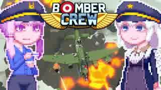 【BomberCrew】ゆかりさんの超兵器ランカ