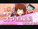 月刊クッキー☆スマホ規制ランキング 2017年12月号