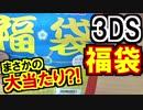 【2018年】3DSソフト福袋を開封!個人的には大当たり!