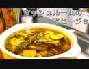 【料理】マッシュルームのアヒージョ【へべれけキッチン】