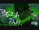 【ゆっくり人狼】マ ス コ ッ ト 7 人 村【7人村/後編】