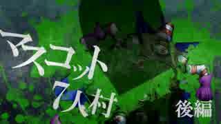 【ゆっくり人狼】マ ス コ ッ ト 7